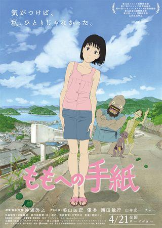 Una Carta para momo (ももへの手紙, Momo e no Tegami) [2012] del director  Hiroyuki Okiura y el estudio de animación  Production I.G  http://momo-letter.jp/