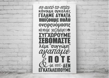 https://www.stick2stick.eu/αυτοκόλλητα-τοίχου/φράσεις/σε-αυτό-το-σπίτι-ελληνική-έκδοση-el/