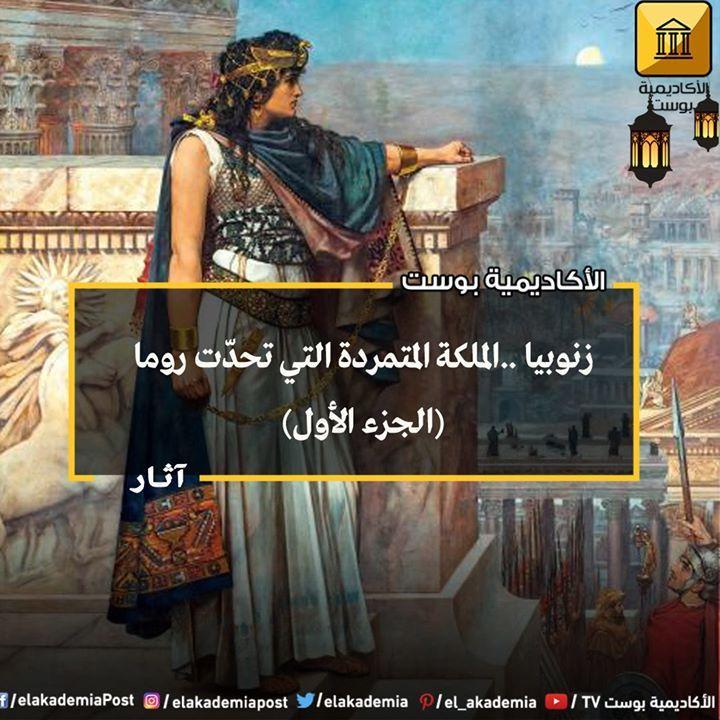 زنوبيا الملكة المتمردة التي تحدت روما الجزء الأول هي ملكة تدمر القديمة التي غزت مصر واستولت على المقاطعات الرومانية وحولت عالمه Movie Posters Movies Me Tv