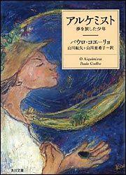 【書評】パウロ・コエーリョ:アルケミスト―夢を旅した少年【ブックレビューサイト・ブックジャパン】