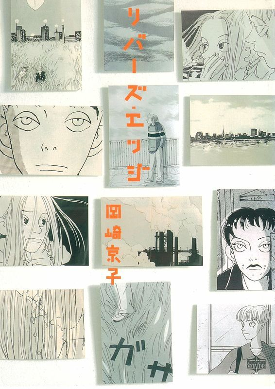River's Edge by Kyoko Okazaki (リバーズ・エッジ by 岡崎京子)