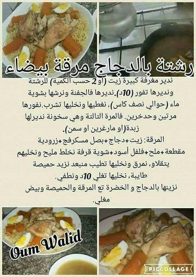 Recette Pain Tacos Oum Walid