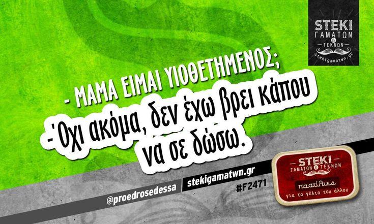 - Μαμά είμαι υιοθετημένος;  @proedrosedessa - http://stekigamatwn.gr/f2471/