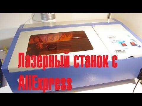 Лазерный станок c AliExpress