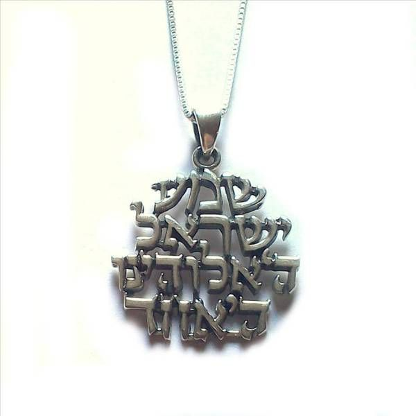 44 Best Jewish Symbols Jewelry Images On Pinterest Jewelry