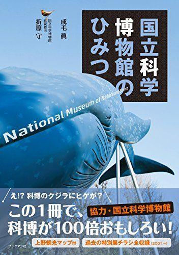 国立科学博物館のひみつ   成毛 眞 :::出版社: ブックマン社 (2015/7/2)