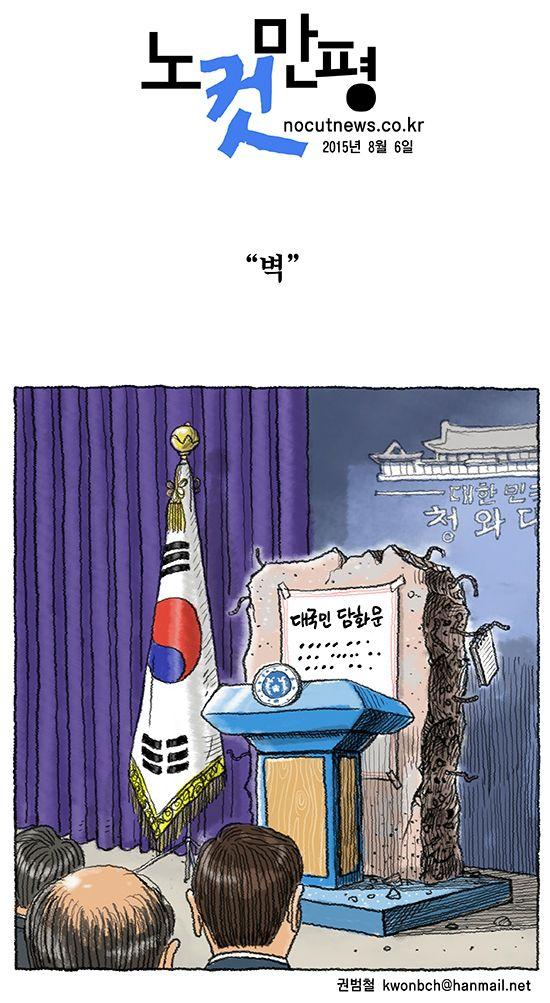 [노컷만평] '벽' - 노컷뉴스