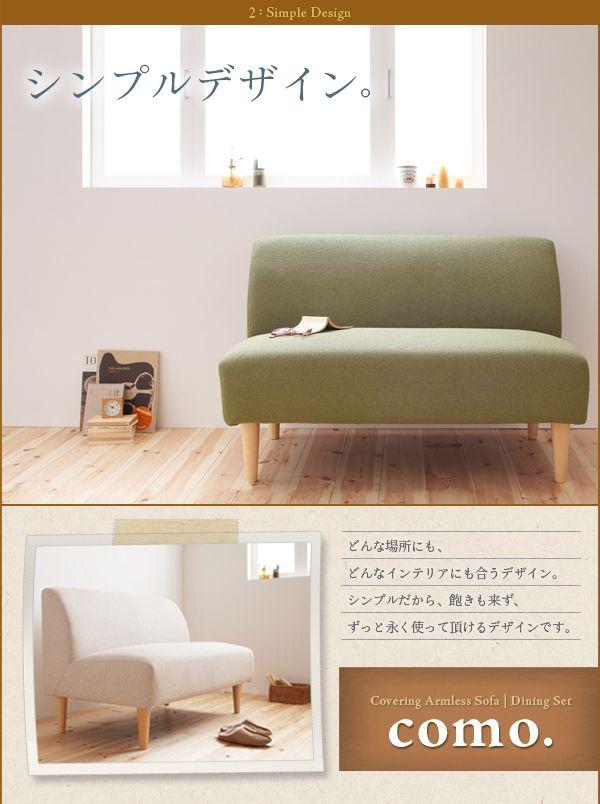 コモ [como.] ロータイプでお部屋広々、アームレスソファのダイニングテーブルセット