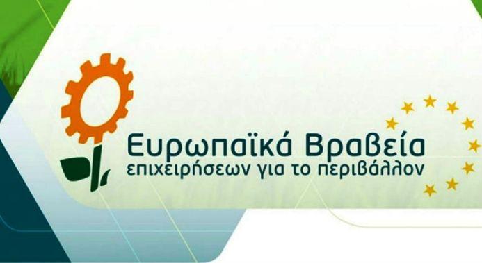 Επιχειρηματικά βραβεία περιβάλλοντος: παράταση για προτάσεις μέχρι 29 Ιανουαρίου
