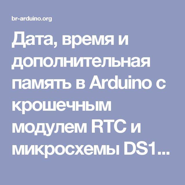 Дата, время и дополнительная память в Arduino с крошечным модулем RTC и микросхемы DS1307