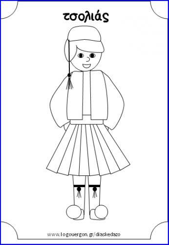 Σελίδα ζωγραφικής παραδοσιακή στολή τσολιάς