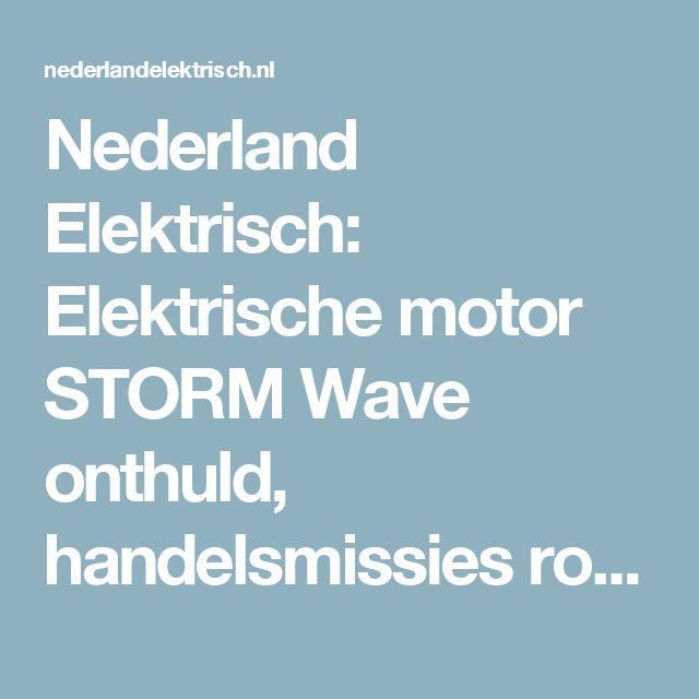 Nederland Elektrisch: Elektrische motor STORM Wave onthuld, handelsmissies rond studententeam