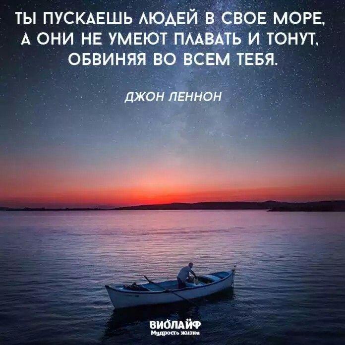 Ты пускаешь людей в свое море, а они не умеют плавать и тонут, обвиняя во всем тебя.                           ДЖОН ЛЕННОН