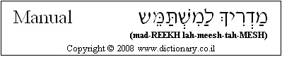 Your Hebrew word of the Day...