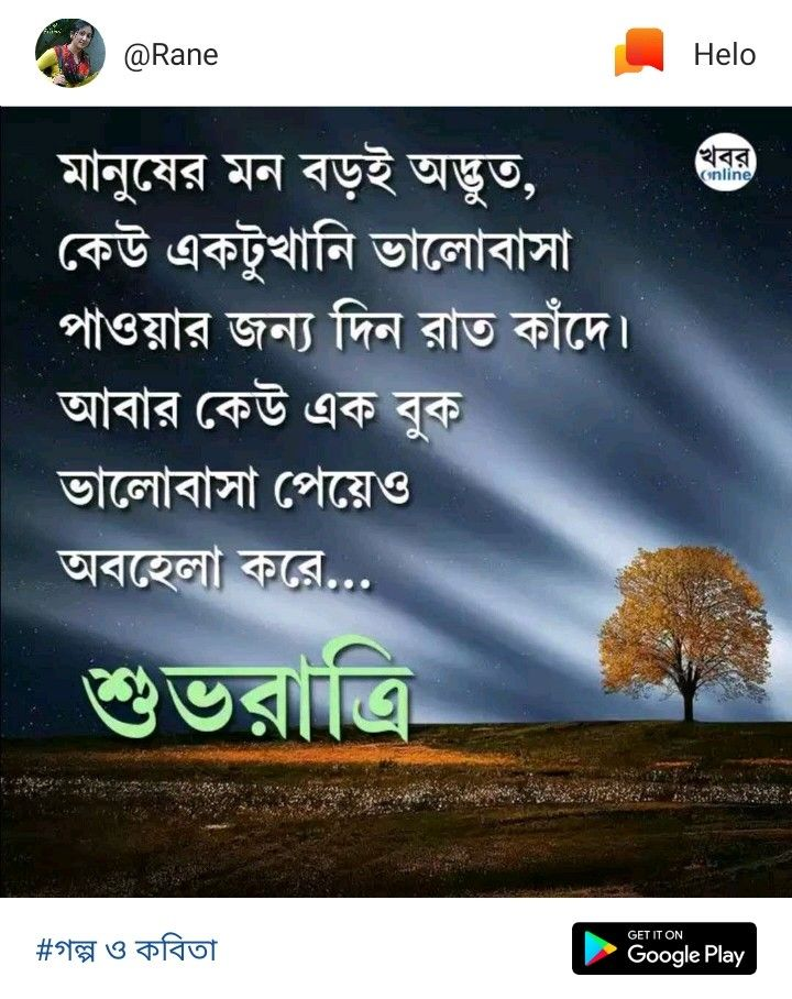 Pin By Karabi Roy On Grean House Morning Quotes Bangla Quotes