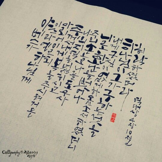 calligraphy, 야베스의기도, 붓글씨, 캘리그라피