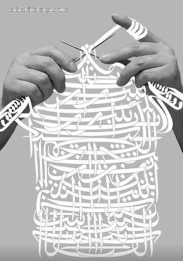 Arabic calligraphy knitting image