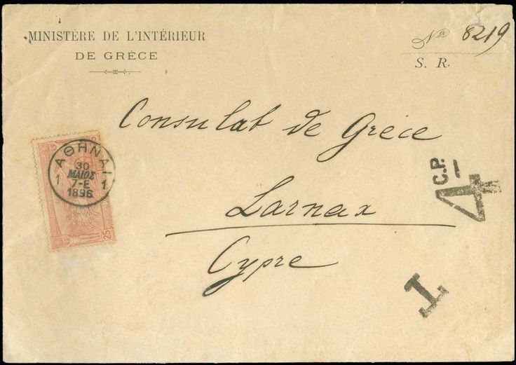 "Cover printer ""MINISTERE DE LINTERIEUR/DE GRECE"" fr. with 25l. 1896 Olympic Games"