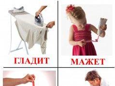 Глаголы и не только... пособия для детей с РАС