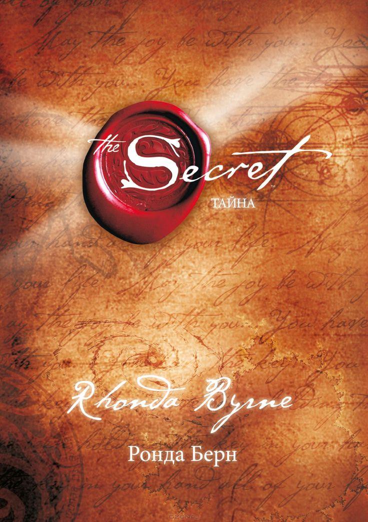 """Книга """"Тайна"""" Ронда Берн - купить книгу The Secret ISBN 978-5-699-32554-2 с доставкой по почте в интернет-магазине Ozon.ru"""