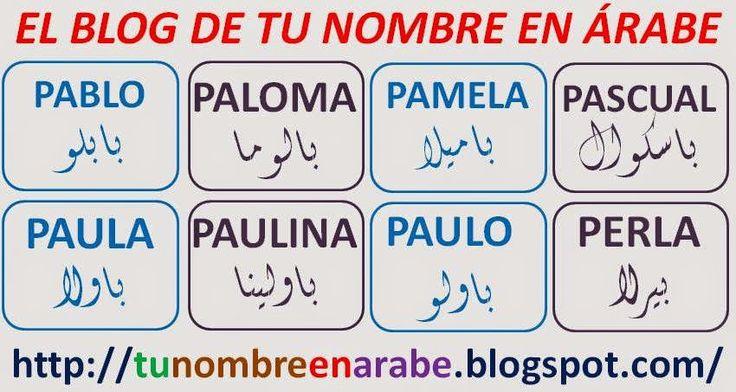 NOMBRES EN ARABE: PABLO PALOMA PAMELA PAULA PERLA