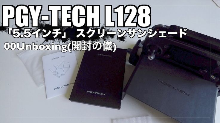 PGY-TECH L128「5.5インチ」 スクリーンサンシェード 00Unboxing(開封の儀)
