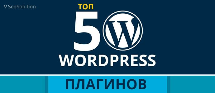 ТОП-5 плагинов WordPress [инфографика]