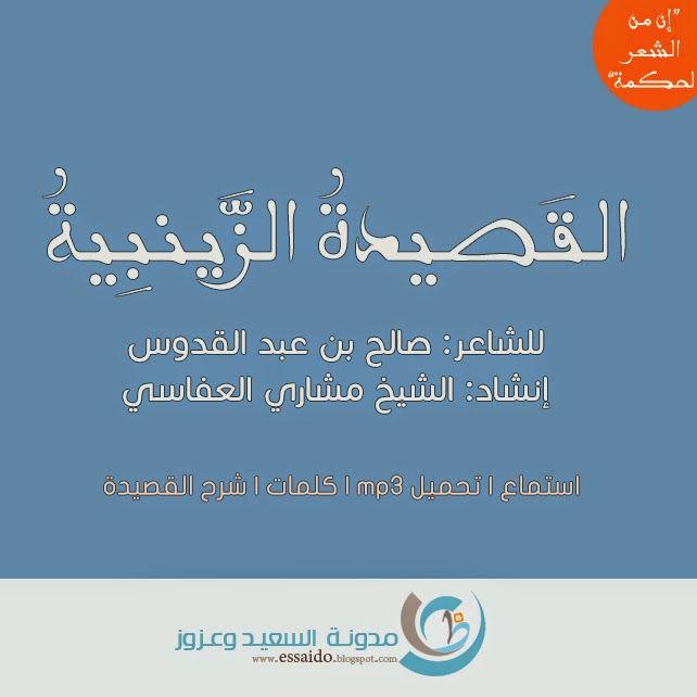 مدونة السعيد وعزوز: القصيدة الزينبية منشدة بصوت الشيخ مشاري راشد العفا...