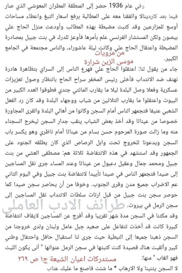 مدونة جبل عاملة انتفاضة بنت جبيل كما يرويها موسى الزين شرارة Blog Word Search Puzzle Blog Posts