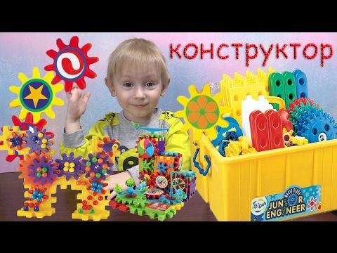 Конструктор с шестеренками funny bricks играем с Семеном Designer with g...