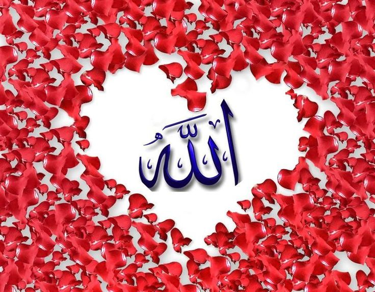 Картинки про любовь к аллаху с надписью, поздравлениями месяца девочке