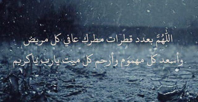 ادعية قصيرة عن المطر دعاء قصير عند نزول المطر دعاء المطر مجلة رجيم Duaa Islam Prayers Image