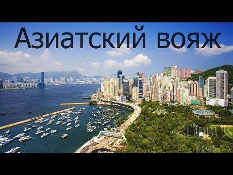 Азиатский морской круиз. Гонк Конг - Йокогама