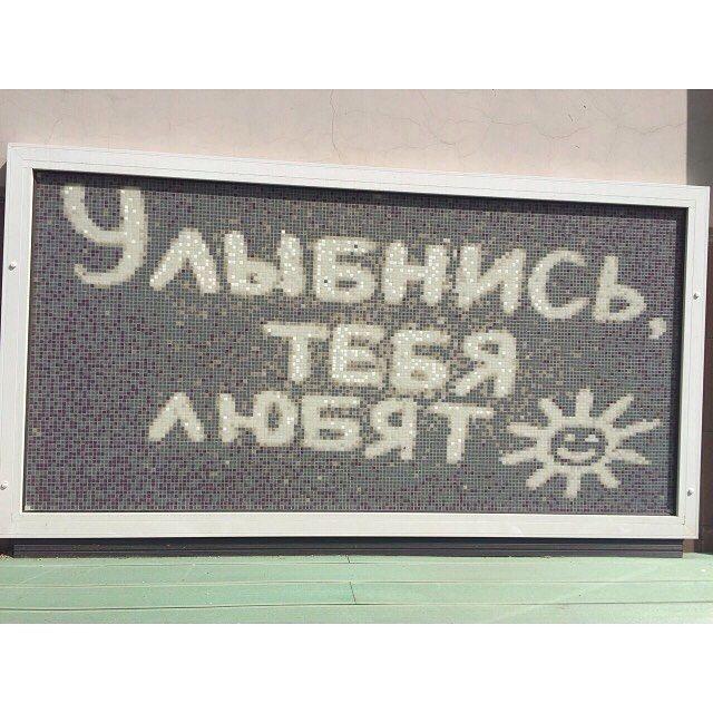 Улыбнись, тебя любят :) #любовь #люди #жизнь #солнце #ты