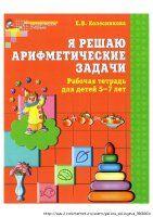 """Е.В. Колесникова """"Я решаю арифметические задачи"""" Рабочая тетрадь для детей 5-7 лет"""