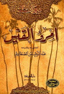 ديوان امرؤ القيس تحقيق عبد الرحمن المصطاوي دار المعرفة تحميل Pdf وقراءة أونلاين Arabic Calligraphy Books Arabic