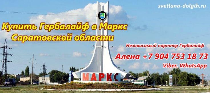 Купить продукты сбалансированного питания Гербалайф в городе Маркс Саратовской области вы сможете на нашем сайте в режиме онлайн.