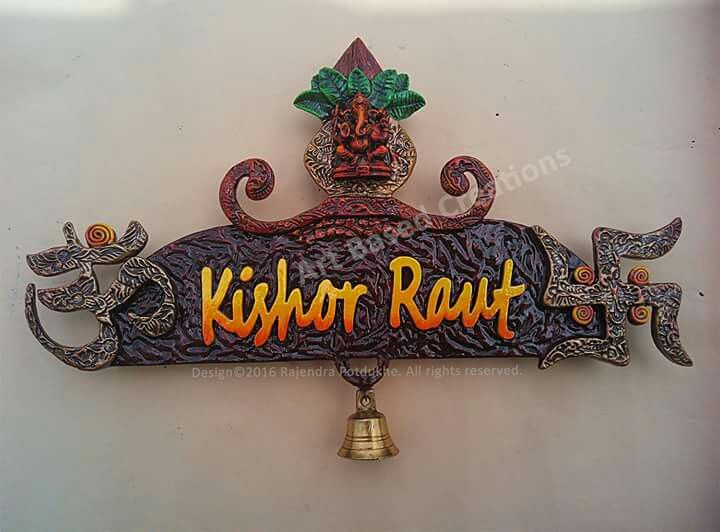 82 best images about name plates on pinterest nameplate for Mural name plate