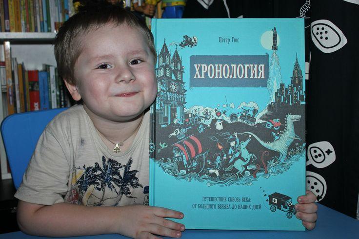 """Обзор книг Детские книги """"Хронология"""" Издательство МИФ Детство"""