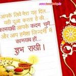 Raksha Bandhan Shayari Hindi With Picture | Trend Today