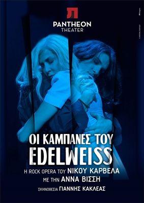 "Pantheon Theater: Η Άννα Βίσση στη νέα Rock Opera του Νίκου Καρβέλα «Οι καμπάνες του Edelweiss» Oι Καμπάνες του Edelweiss"" σύμφωνα με το σκηνοθέτη Γιάννη Κακλέα είναι ένα έργο που αποτελεί ""ένα μουσικοθεατρικό όραμα που διεισδύει και αναδεικνύει το έρεβος της ανθρώπινης ύπαρξης μέσα από μία συγκλονιστική ιστορία"".Ένας εξαιρετικός, πολυπληθής θίασος πλαισιώνει την Άννα Βίσση σε μια παράσταση που αναμένεται να εντυπωσιάσει όχι μόνο τους φίλους της μουσικής αλλά και το θεατρικό κοινό."