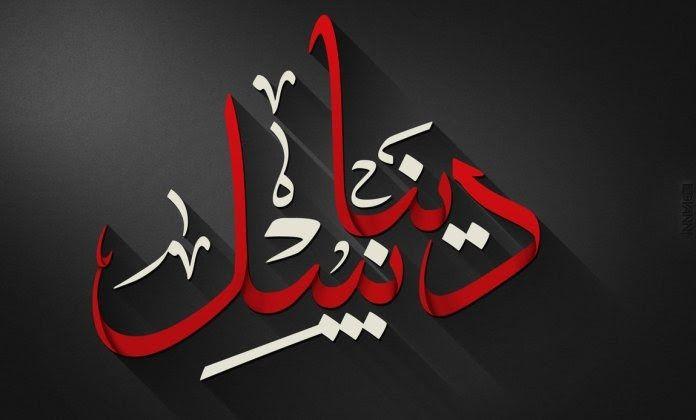 Gambar Kata Kaligrafi Arab Di 2020 Kaligrafi Arab Kaligrafi Gambar