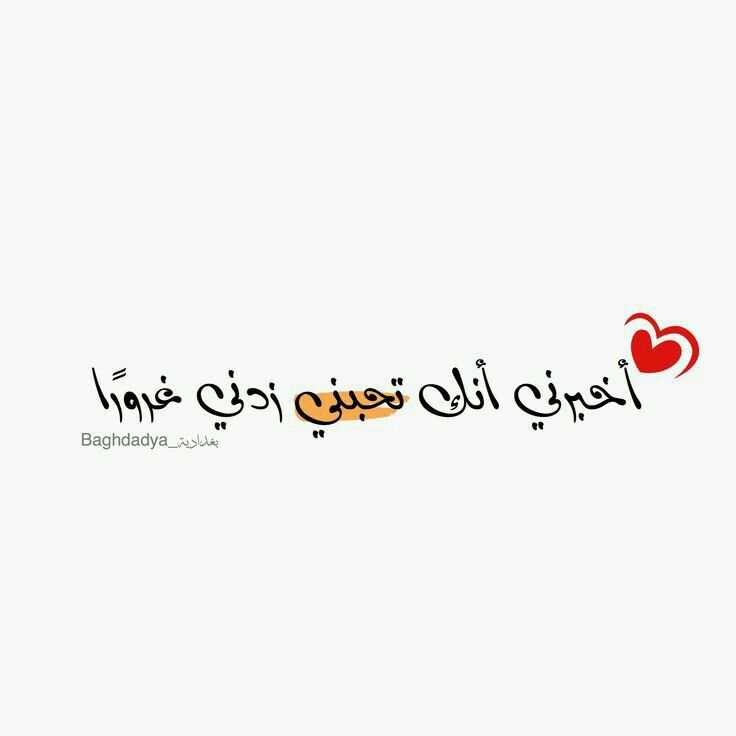 اخبرني انك تحبني A Love Words Quotations Quotes