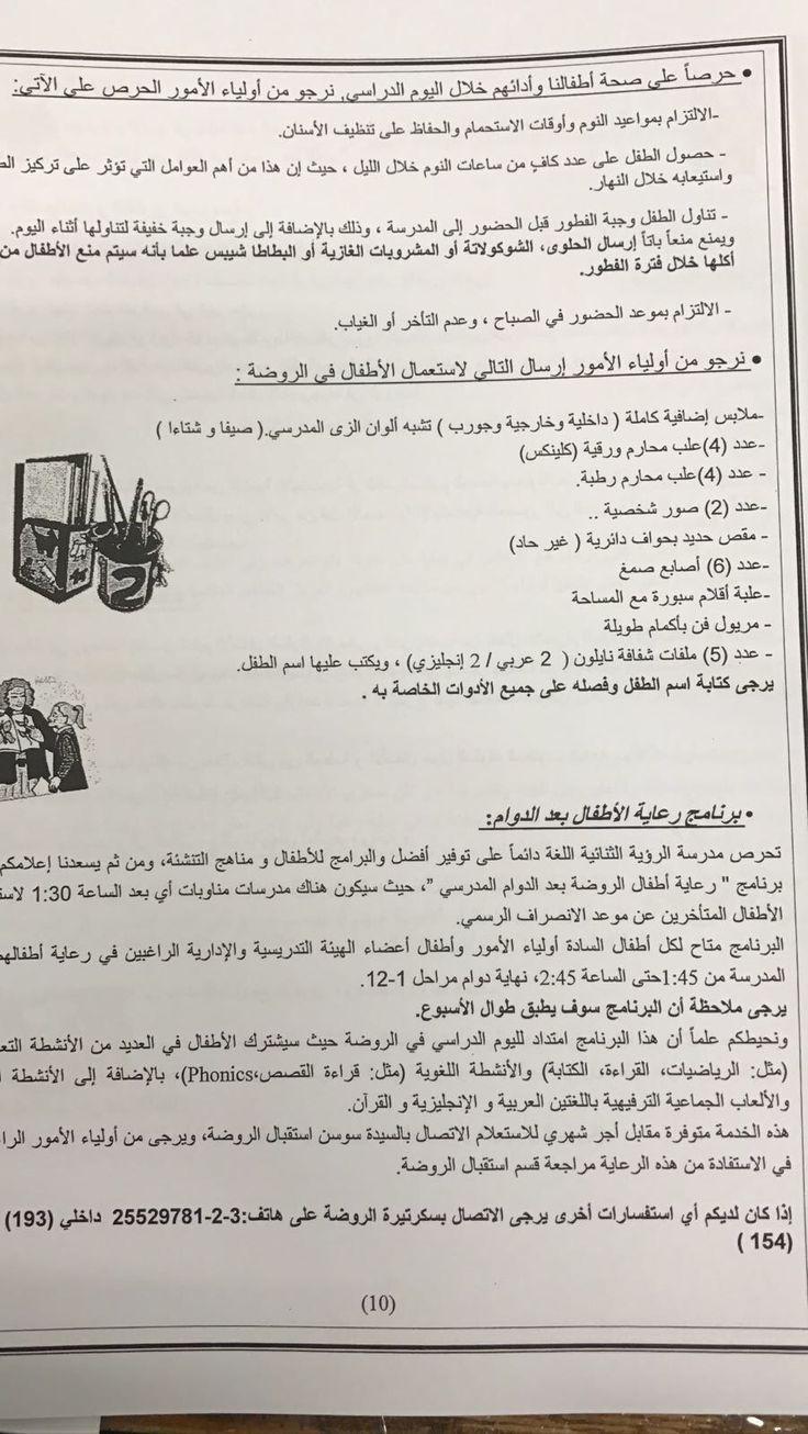 Pin By Jumana Shams On School School Bullet Journal Journal