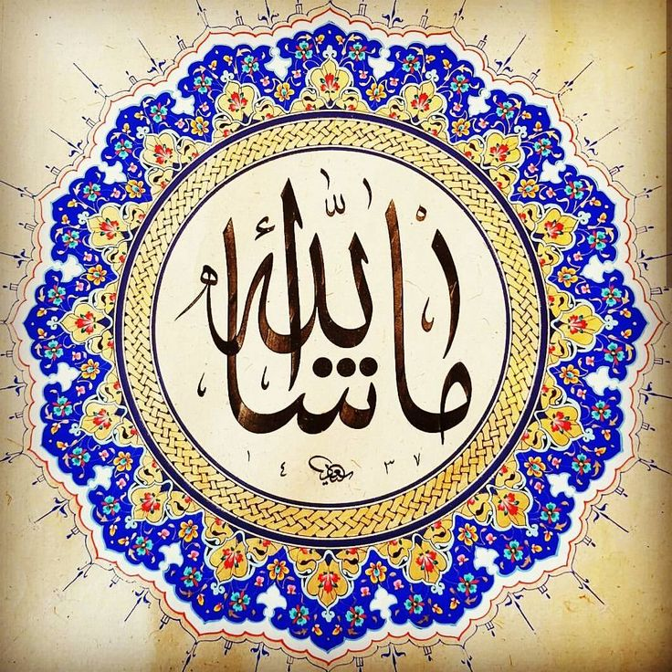By Said Abuzeroglu #islamicart #artwork #calligraphy #sanat #hatsanati #husnuhat #hattat #illumination #tezhip #sulus #nesih #kufi #celisulus #ottoman #arabicart #arabiccalligraphy #kalem #hatyazisi #hatkalemi #masallah #bismillah #istanbulart #turkiye #istanbul #uskudar