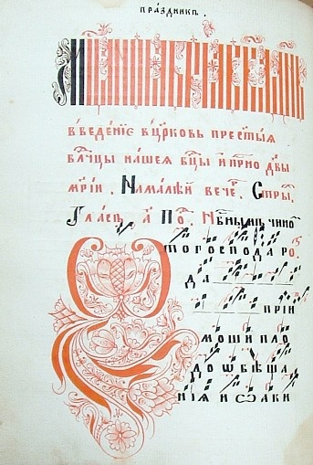 "ORTHODOX SERVICE BOOK (Bound Manuscript), [Russia, 18th Century?]  Imperial 8vo (9-1/4"" x 7"") Full leather boards, embossed with ornament; clasps. 568 pp. Text in Church Slavonic with old Russian music notations, written in red and black."