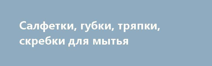 Салфетки, губки, тряпки, скребки для мытья http://brandar.net/ru/a/ad/salfetki-gubki-triapki-skrebki-dlia-mytia/  Компания «Dolya» продает по оптовым ценам салфетки, губки, тряпки, скребки и швабры для мытья. Общий минимальный заказ любых выбранных товаров - 300 грн.Доставка бесплатно по Николаеву, самовывоз, почтой или удобной для вас транспортной компанией.Оплата любым способом.Документы. Высылаем прайс. Звоните.- Салфетки вискозные 25*36 10 шт. 40 шт.\ящ. - 14.30 грн. упаковка.- Салфетки…