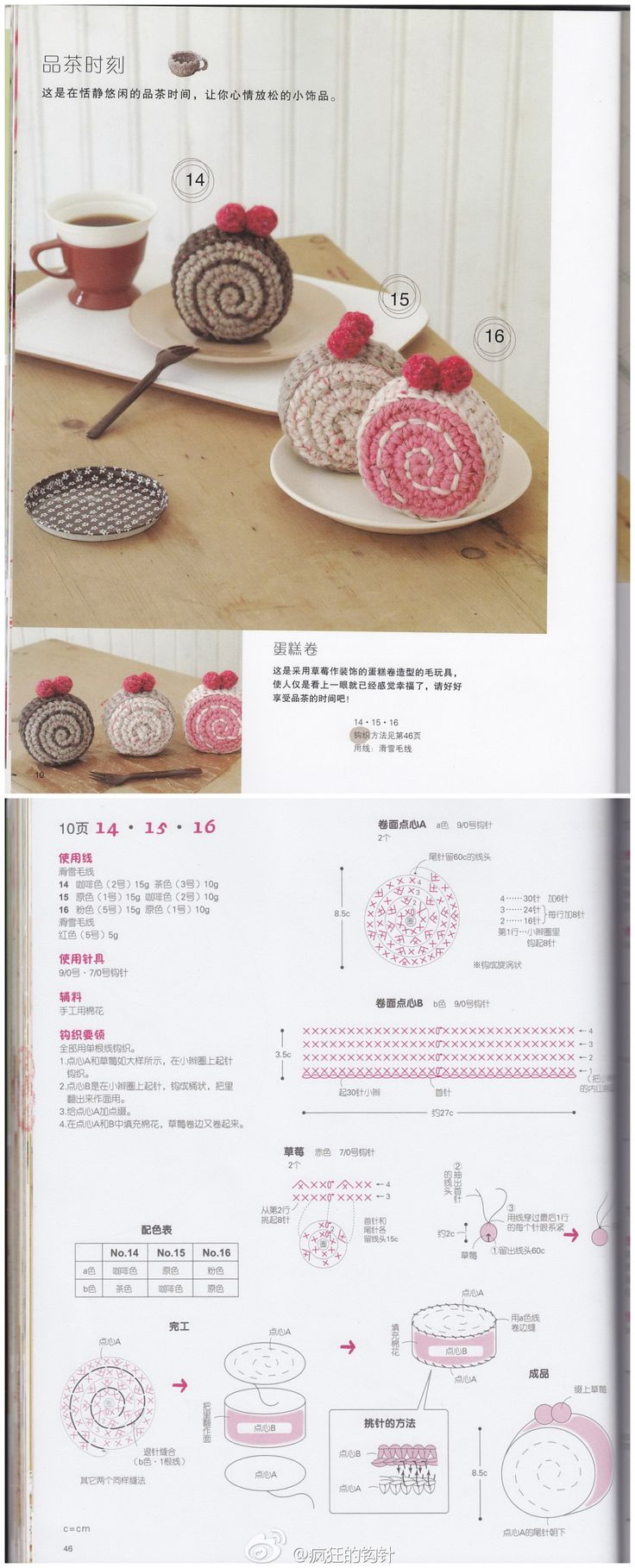 #crochet #food #pastries