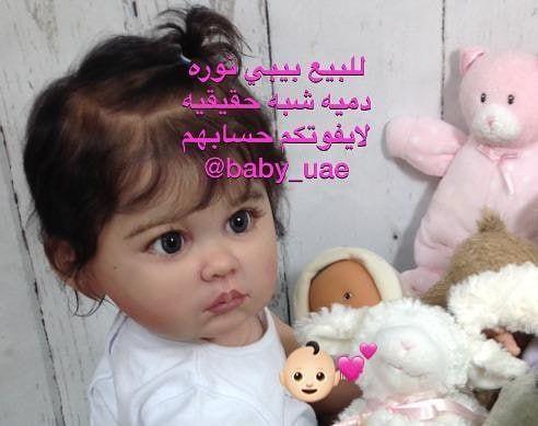 Baby Uae عرايس شبه حقيقيه للبيع Baby Uae Baby Uae Baby Uae Baby Baby Face Uae