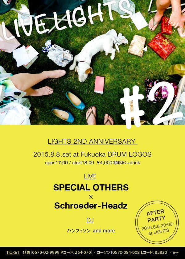シュローダーヘッズ LIVE情報、 8/8(土) 福岡DRUM LOGOS 出演:SPECIAL OTHERS、Schroder-Headz ※大名にあるダイニングバーLIGHTSさんの祝2周年イベントです。 ツーマンライブです!